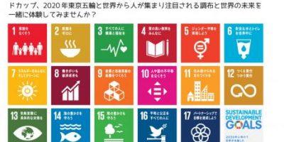 12月12日(土)「SDGsで「世界とつながる」講座」