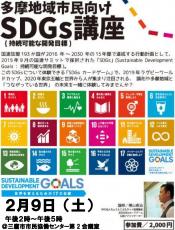 多摩地域市民向けSDGs講座(2019年2月@三鷹)