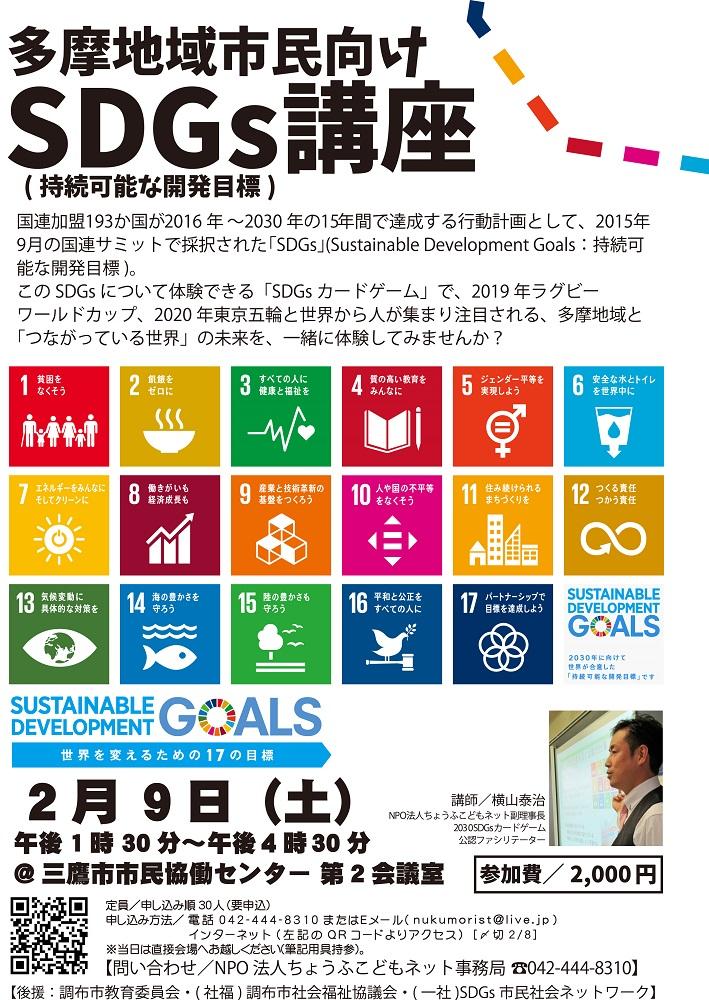 SDGsのチラシ