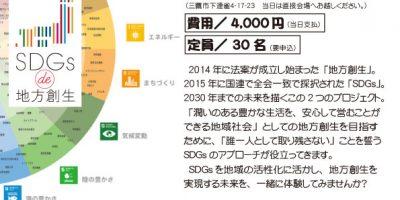 「SDGs de 地方創生」ゲーム体験会in三鷹