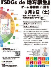 「SDGs de 地方創生」ゲーム体験会in調布