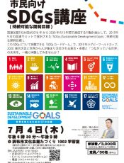 市民向けSDGs講座(7月4日@調布)
