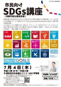 7月4日開催市民向けSDGs講座のチラシです