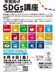 市民向けSDGs講座(9月6日@調布)
