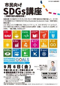 8月28日開催市民向けSDGs講座のチラシです