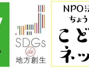 「SDGs de 地方創生」ゲーム体験会in世田谷