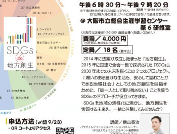 【大阪初開催!】「SDGs de 地方創生」ゲーム体験会in大阪
