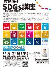 市民向けSDGs講座(11月21日@調布)