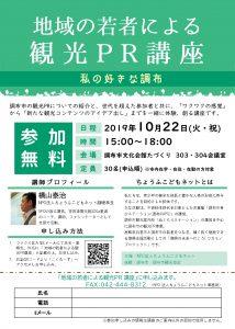 odomo-net.or.jp/app-def/S-102/WP/wp-content/uploads/2019/08/577620_photo1-212x300.jpg