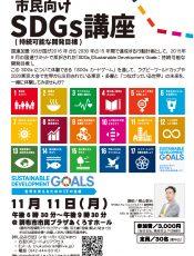 市民向けSDGs講座(11月11日@調布)