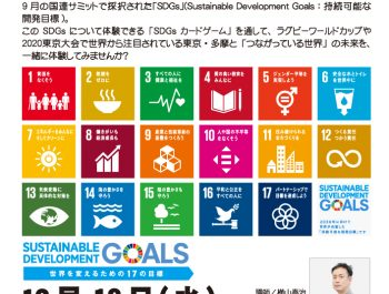 (12月18日@調布)市民向けSDGs講座