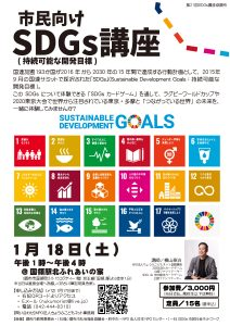 SDGs講座のチラシ