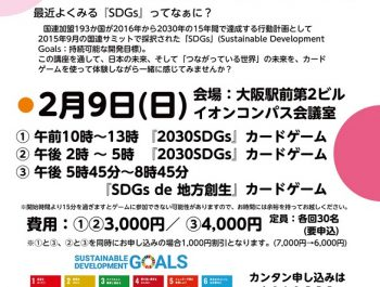【初の試み!1日複数講座開催!】SDGs講座『大阪 SDGs DAY』