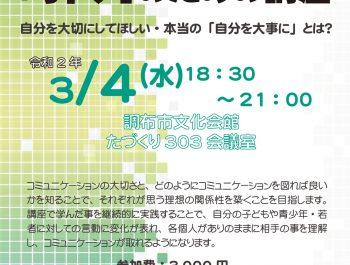 (開催中止)(3月4日)若者にかかわる「オトナ」のための講座