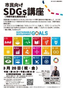 3月20日開催のSDGs講座のチラシ