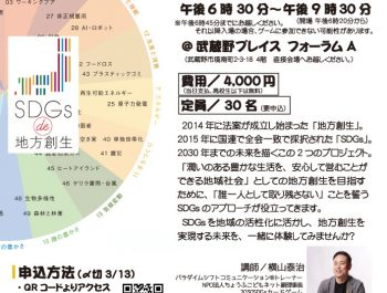 (開催中止)(3月14日@武蔵野)「SDGs de 地方創生」ゲーム体験会in武蔵野