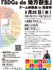 「SDGs de 地方創生」ゲーム体験会 in 覚證寺