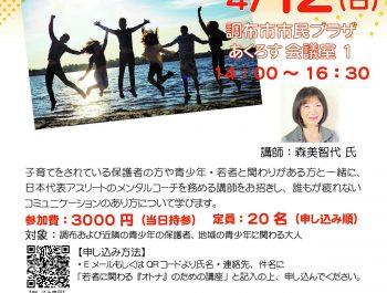 (開催中止)(4月12日@調布)若者にかかわる「オトナ」のための講座