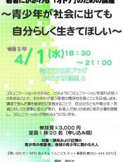 (開催中止)(4月1日@調布)若者にかかわる「オトナ」のための講座