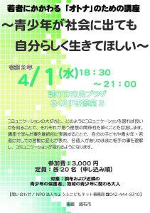 4月1日講座チラシ