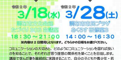 (開催中止)(3月18日、28日)若者にかかわる「オトナ」のための講座