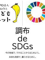 【初回限定無料開催】オンライン講座「調布 de SDGs」