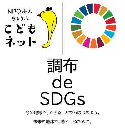 調布 de SDGsのロゴ画像