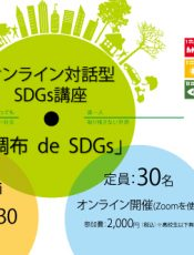 オンライン対話型SDGs講座「調布 de SDGs」