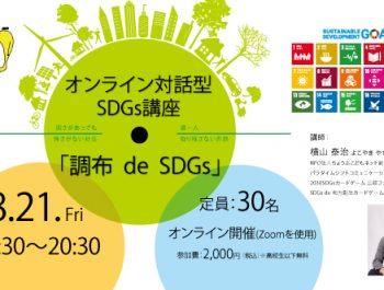 (8月21日開催)オンライン対話型SDGs講座「調布 de SDGs」