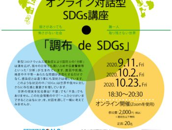 (連続開催決定!!)オンライン対話型SDGs講座「調布 de SDGs」