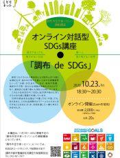 (ゲストが決定!)オンライン対話型SDGs講座「調布 de SDGs」#4