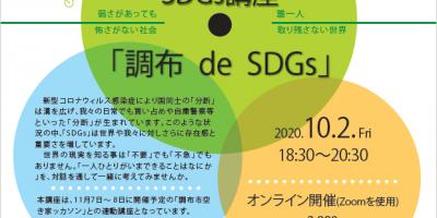 (ゲストが決定!!)オンライン対話型SDGs講座「調布 de SDGs」#3