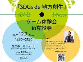 「SDGs de 地方創生」ゲーム体験会in覚證寺