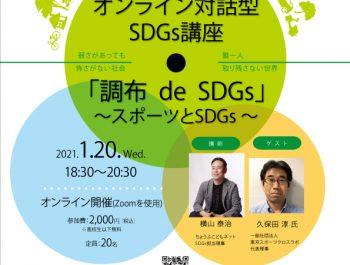 ~スポーツとSDGs~オンライン対話型講座 「調布 de SDGs」#6