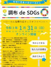 地域の若者が自分で決める「調布 de SDGs」