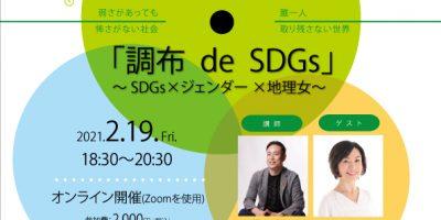 ~SDGs×ジェンダー×地理女~オンライン対話型講座「調布 de SDGs」#7