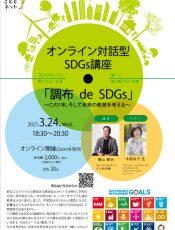 ~この1年、そして未来の教育を考える~オンライン講座「調布 de SDGs」#8