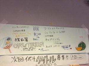 掲示板に書かれた色々なアイデアの写真